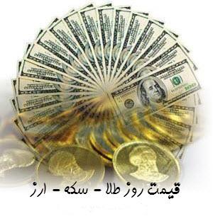 قیمت روز طلا،نقره و ارز - سه شنبه 22 اردیبهشت